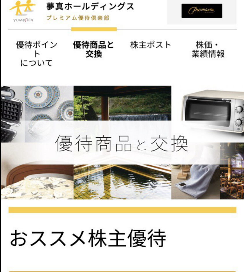 株価 夢 真 ホールディングス